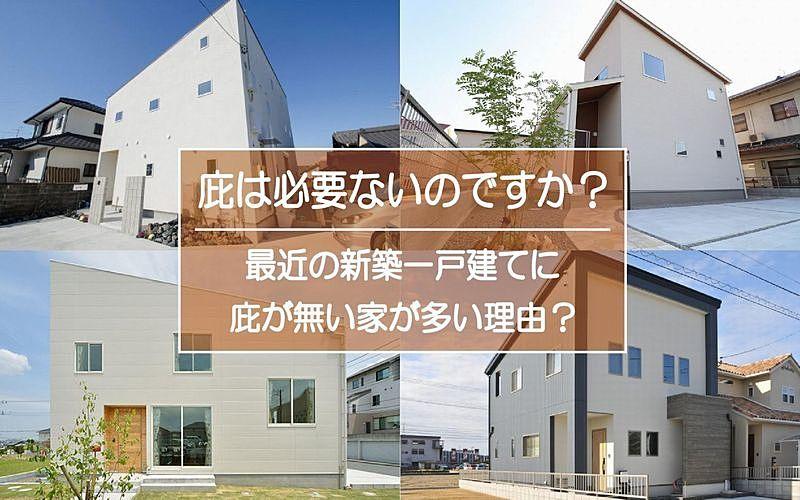 最近の新築一戸建てに庇(ひさし)が無い家が多いのは何故?庇は必要ないものですか?
