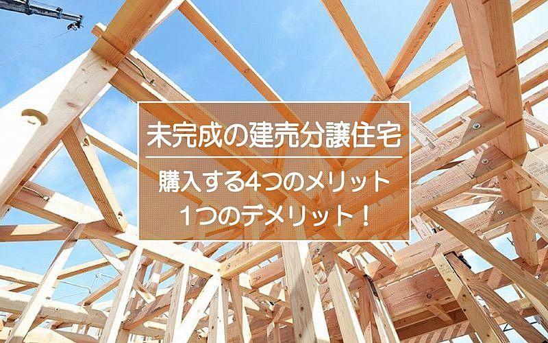 未完成の新築一戸建て(建売分譲住宅)を購入す4つのメリットと1つのデメリット!