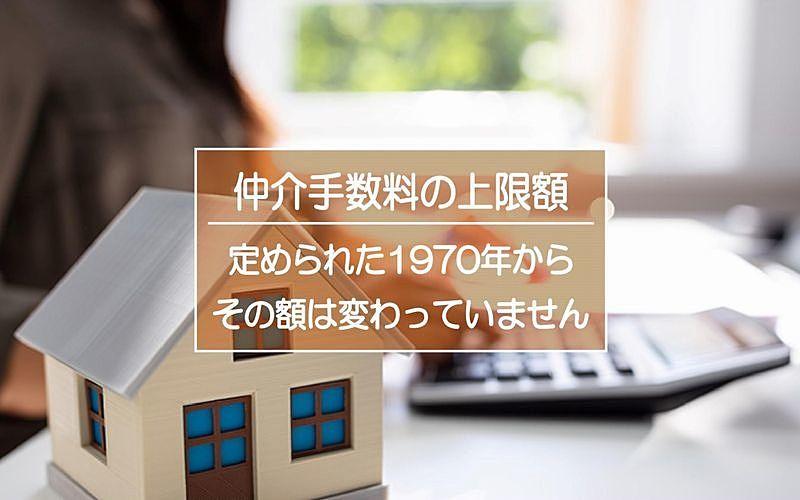 仲介手数料の上限額は定められた昭和45年(1970年)から全く変わっていません!