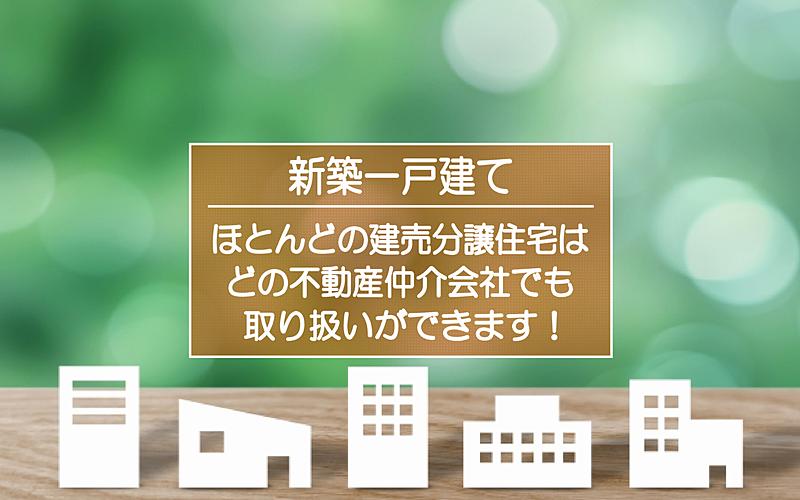 ほとんどの新築一戸建て(建売分譲住宅)はどの不動産仲介会社でも取り扱いできます!