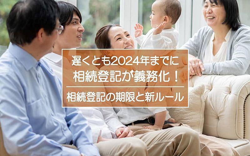 遅くとも2024年までに相続登記が義務化されます!相続登記の期限と新しいルールとは?