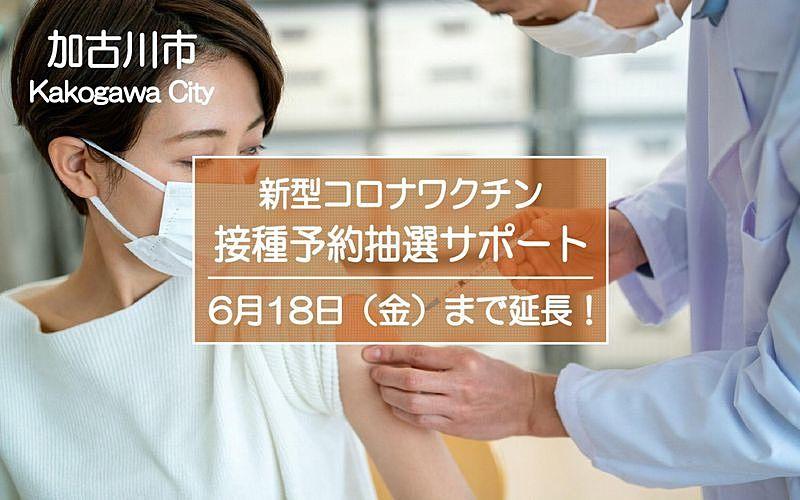 新型コロナワクチン接種の予約抽選申込サポートが6月18日(金)まで延長されます