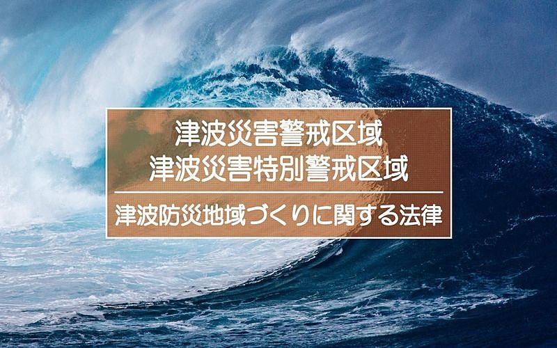 津波災害警戒区域と津波災害特別警戒区域と津波防災地域づくりに関する法律
