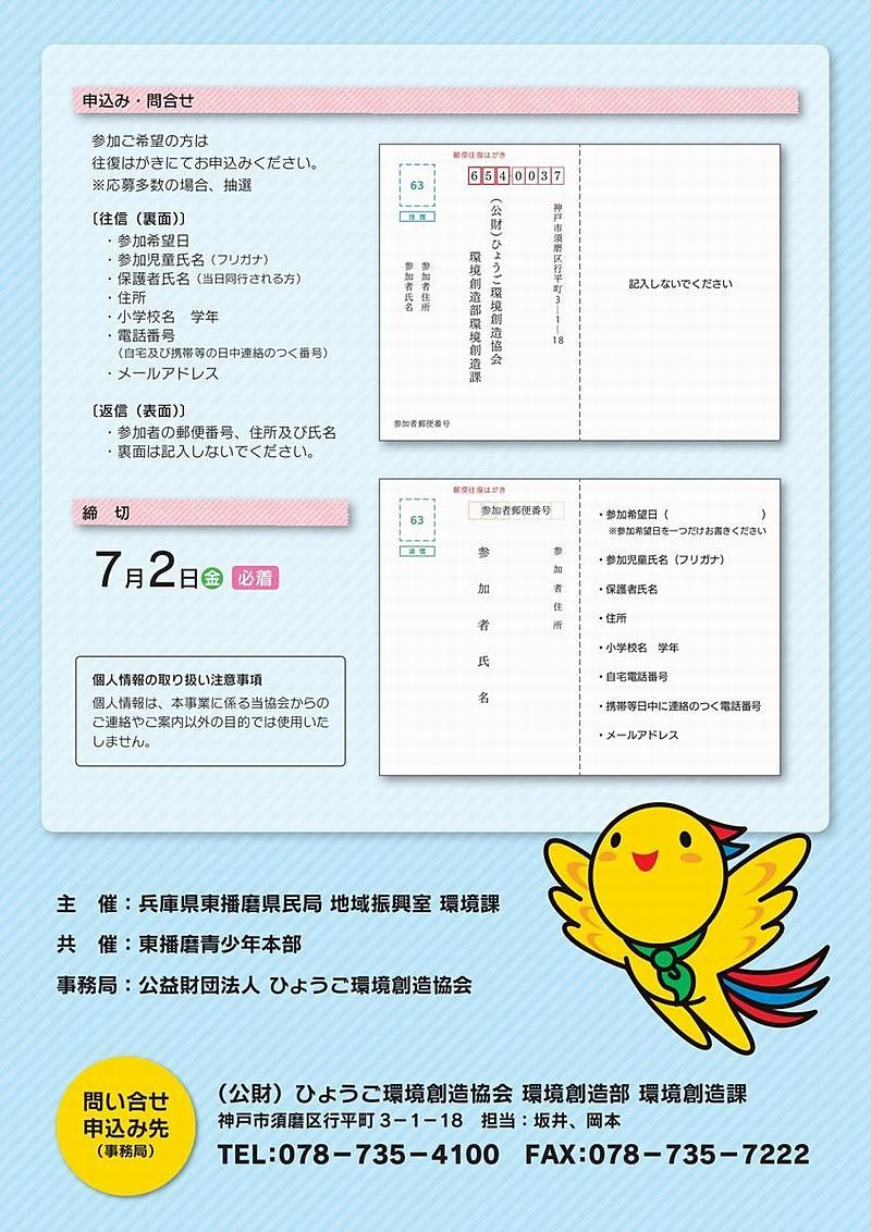 「地域でキラリ☆走る環境学習教室」の参加申込方法