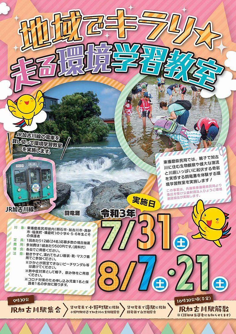 JR加古川線に貸切電車を走らせて「地域でキラリ☆走る環境学習教室」が開催されます!