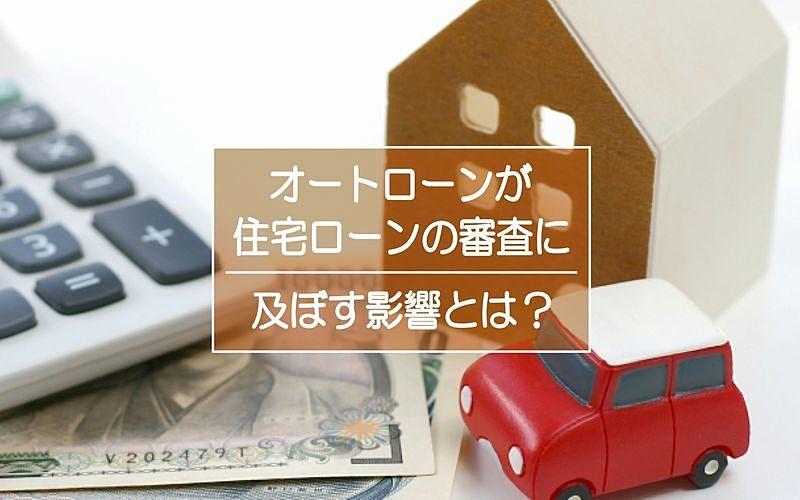 マイホームの購入前にオートローンを借りていたら住宅ローンの審査に影響しますか?