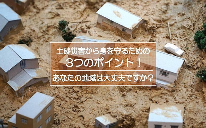 土砂災害から身を守るために知っておきたいポイント!あなたの地域は大丈夫ですか?