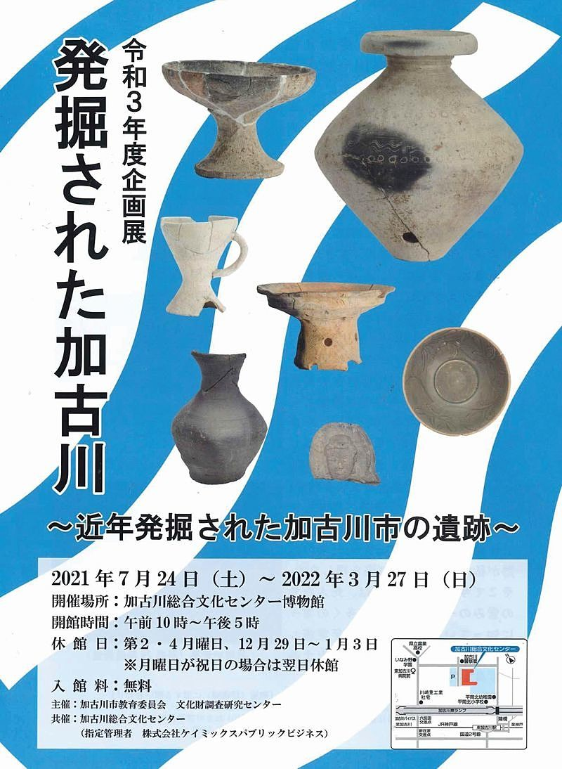 企画展「発掘された加古川」近年発掘された加古川市の遺跡出土品が展示されます!