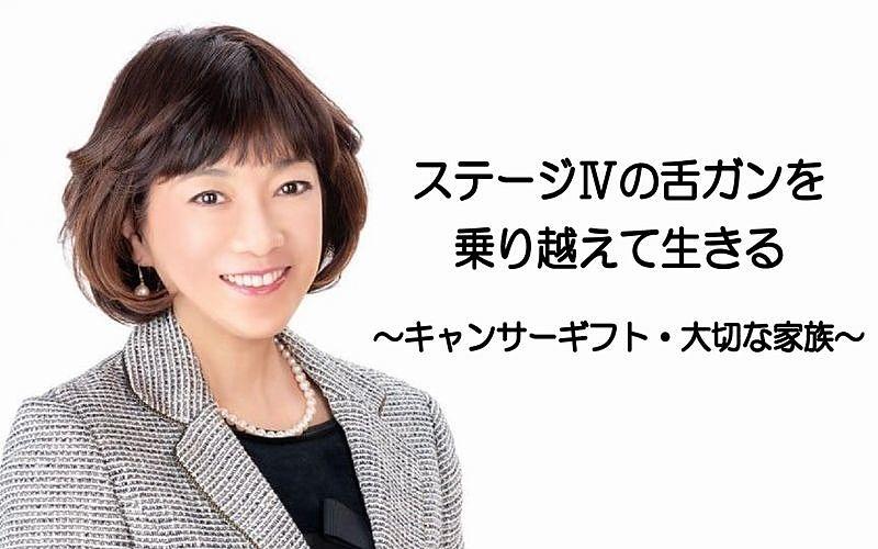 堀ちえみさんの癌体験「第1回市民福祉カレッジ」が加古川市民会館で開催されます