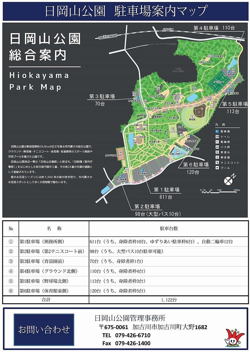 日岡山公園の駐車場案内マップ