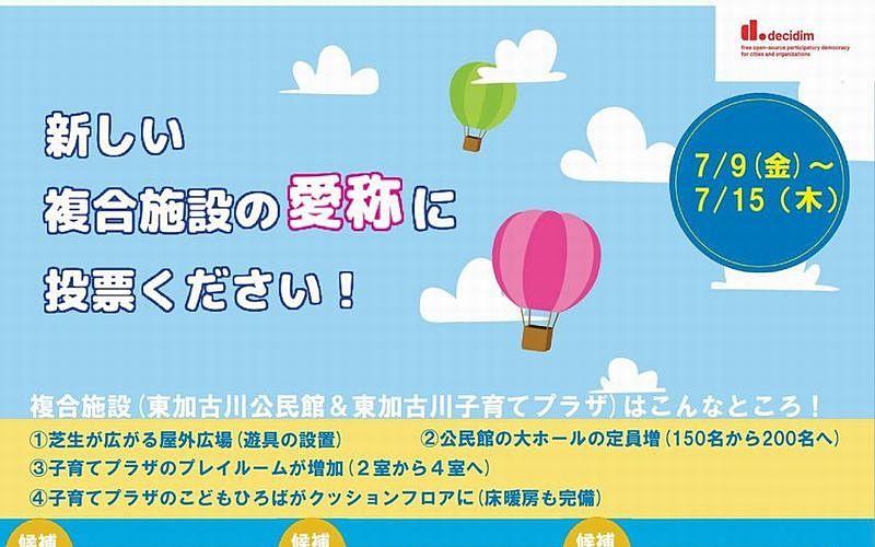 日本国内初「加古川市版Decidim(デシディム)」で複合施設の愛称案に投票ください!