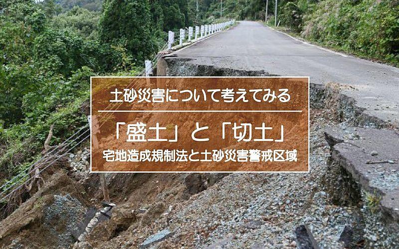 土砂災害を考えるときの盛土と切土、宅地造成等規制法と土砂災害警戒区域