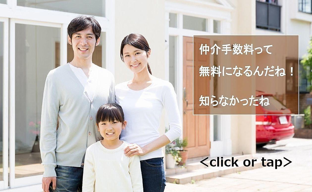 未来家(みらいえ)不動産の新築一戸建て購入応援「仲介手数料・無料・0円・ゼロ・サービス」