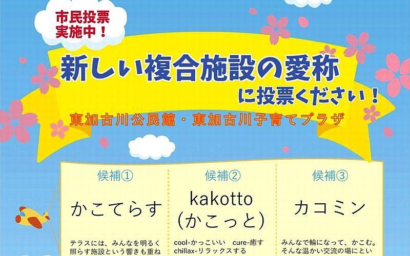 加古川市民の皆さまへ!新たな複合施設の愛称案への市民投票実施中です!