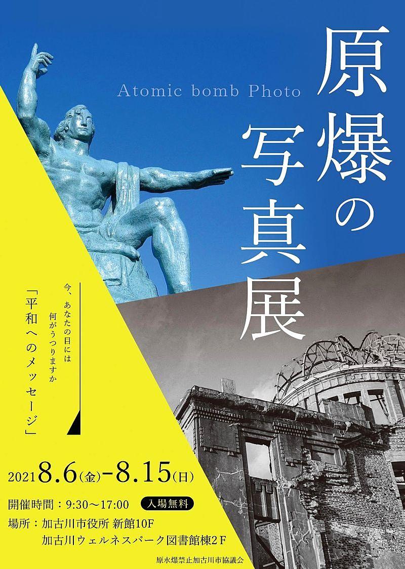 2021年「原爆の写真展」加古川市役所と加古川ウェルネスパークに展示
