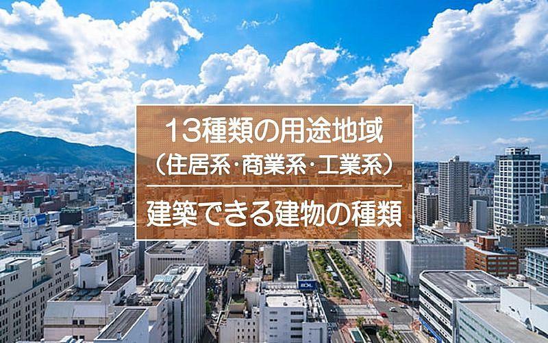 13種類の用途地域とは?住居系、商業系、工業系のエリア分けと建築できる建物の種類