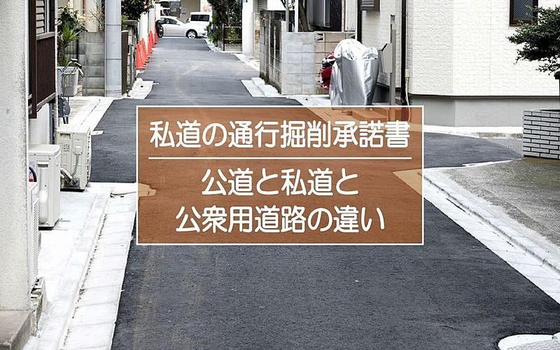 公道と私道と公衆用道路の違いと私道の無償通行・掘削承諾書の注意点