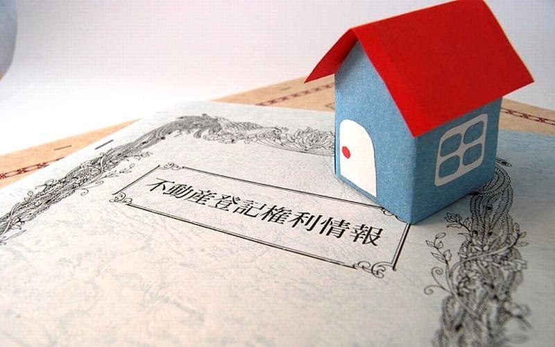 新築一戸建て(建売分譲住宅)の登記の種類と登記費用そして登記の流れ