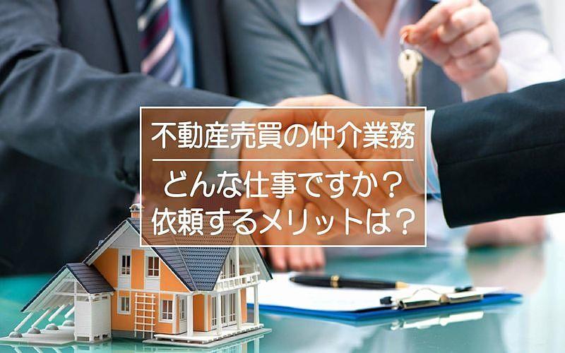 不動産売買の「仲介業務」ってどんな仕事ですか?仲介業者に依頼するメリットとは?