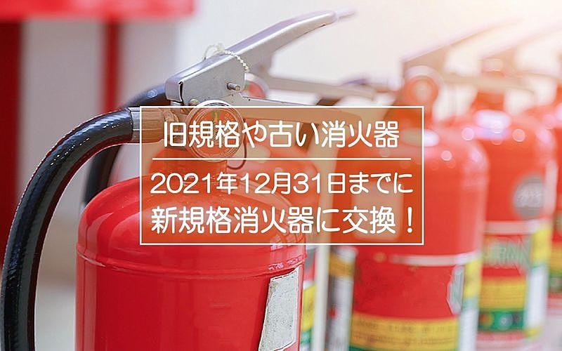 旧規格消火器は令和3年(2021年)12月31日までに新規格消火器に交換が必要です!