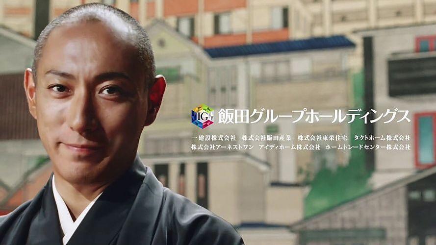 未来家不動産株式会社が紹介する飯田グループホールディングスのグループ企業