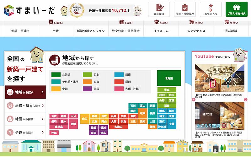 「すまいーだ」は飯田グループの物件検索サイトです
