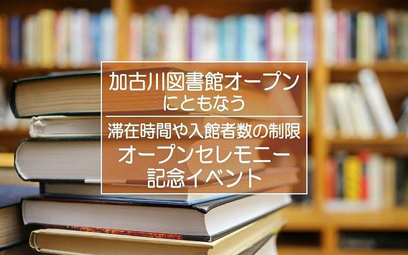 加古川図書館の新規オープンにともなうセレモニーや記念イベントのお知らせです