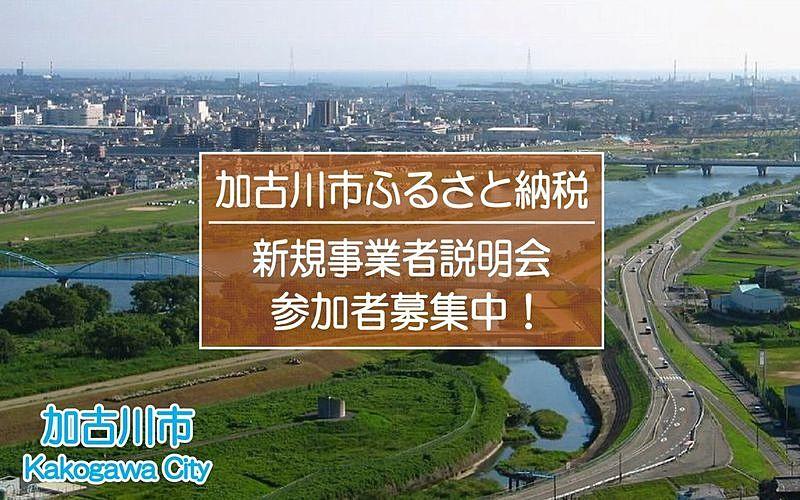 加古川市「ふるさと納税新規事業者説明会」への参加者を募集しています!