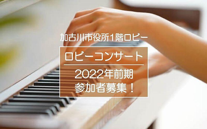 加古川市役所「令和4年(2022年)前期ロビーコンサート」出演者募集
