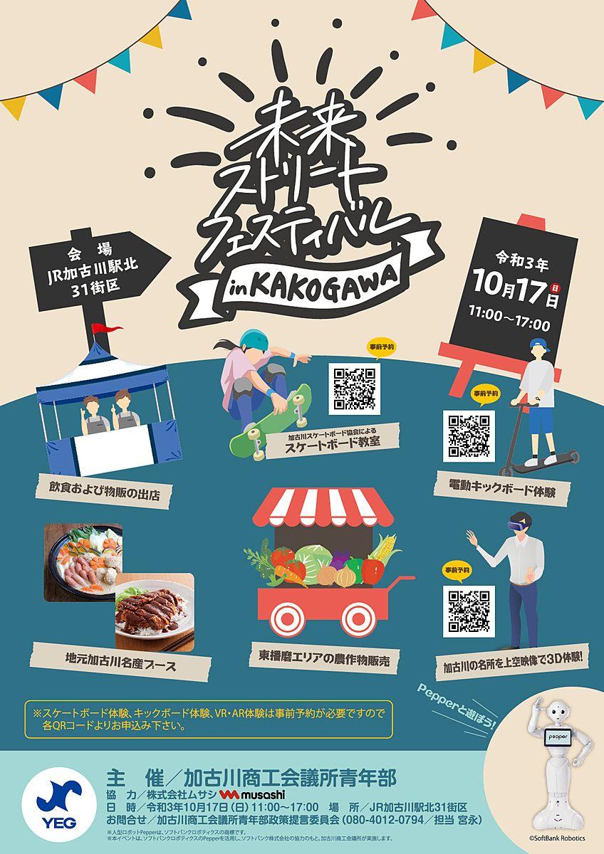 未来ストリートフェスティバル in 加古川のチラシ