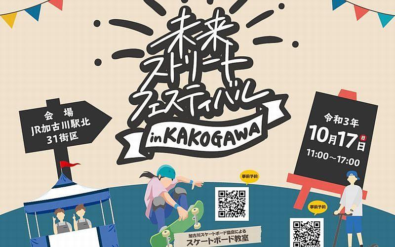 JR加古川駅北エリアで「未来ストリートフェスティバル in 加古川」10月17日開催!