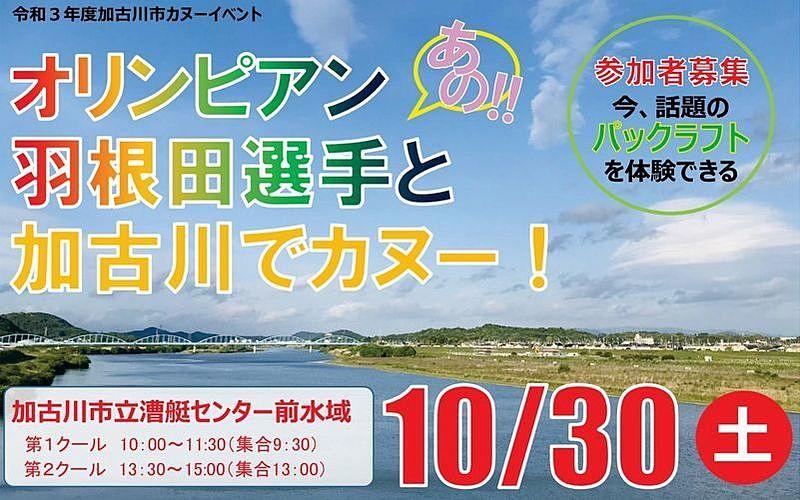 オリンピア「羽根田選手」と加古川でカヌーが10月30日(土)に開催されます!