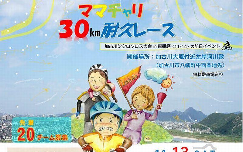 11月13日(土)ファミリーで団結! ママチャリ30km耐久レースが開催されます!