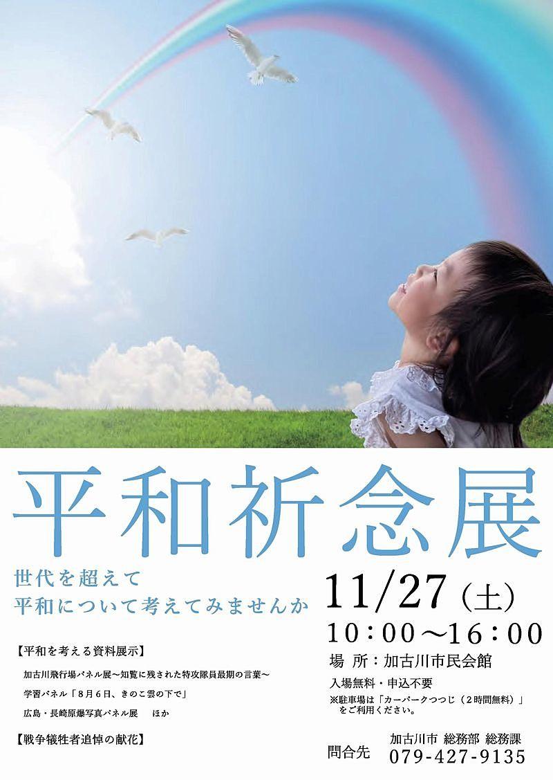 加古川市平和祈念展が開催されます!世代を超えて平和について考えてみませんか?