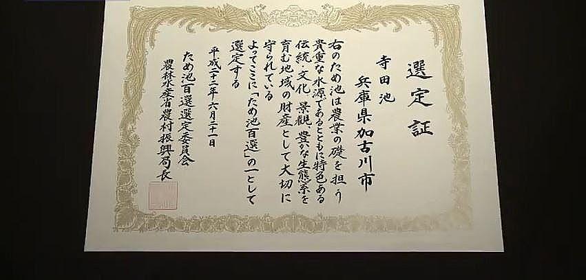 寺田池が『全国ため池百選』に選ばれたときの選定証