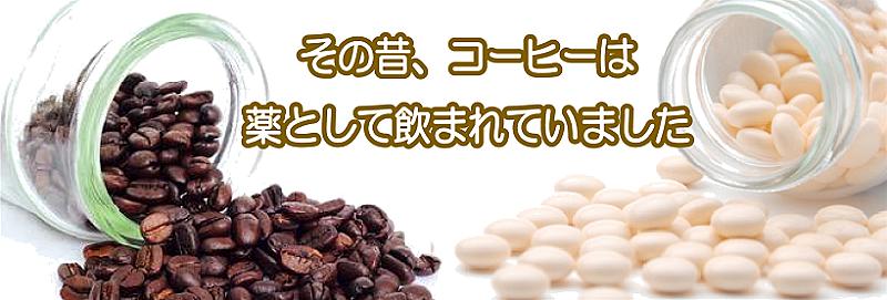 コーヒー豆と薬と瓶