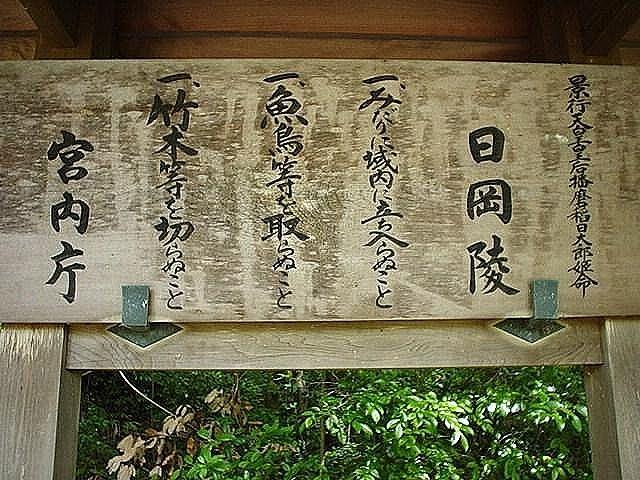 宮内庁が陵墓として管理している日岡御陵