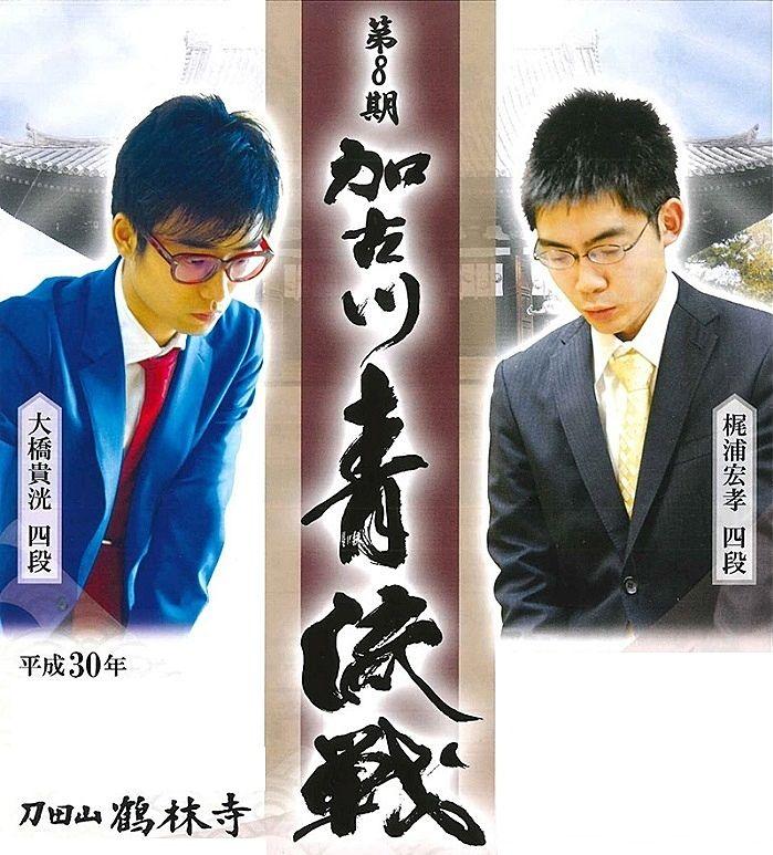 加古川清流戦の告知ポスター