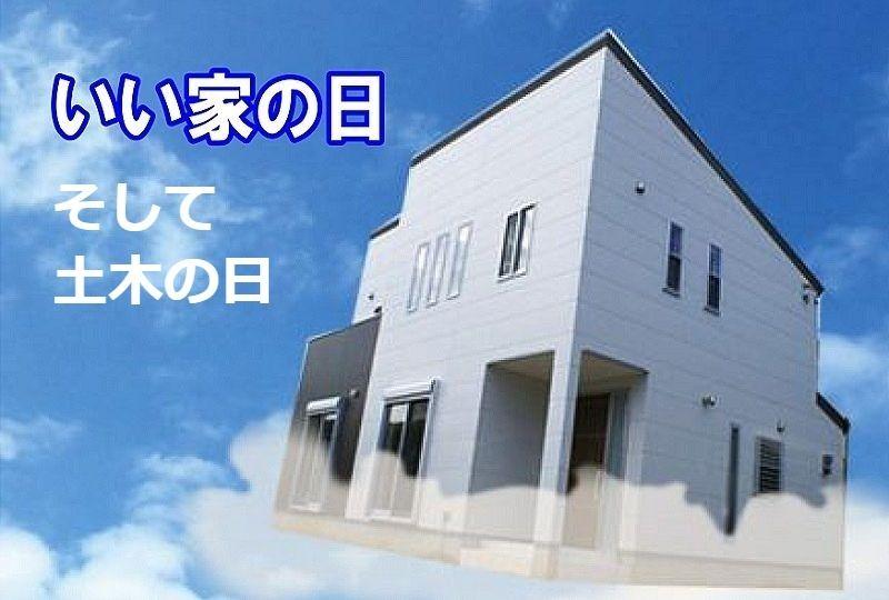 11月18日は「いい家の日」ってご存知でした?そして「土木の日」