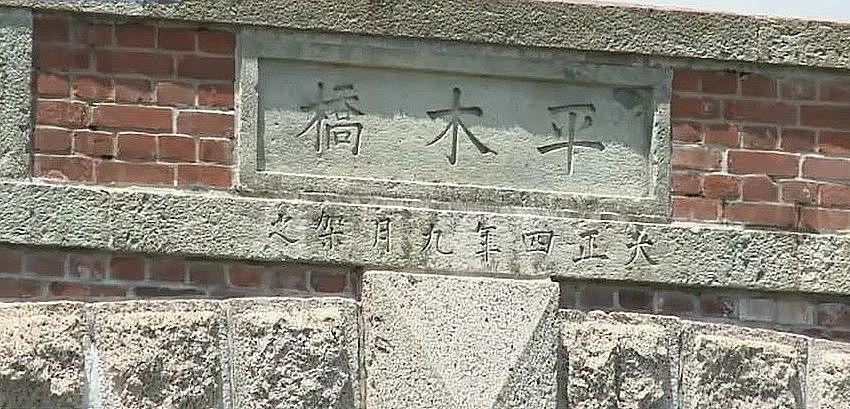 平木橋 大正4年9月 架之と掘られた銘板