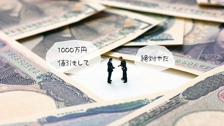 買主様の心理を確認しながら価格交渉を行う