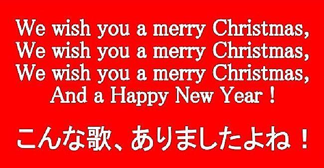 I wish you a merry Christmas!の歌詞